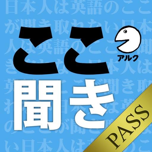 日本人は英語のここが聞き取れない [アルク] (添削機能つき) [for PASS]