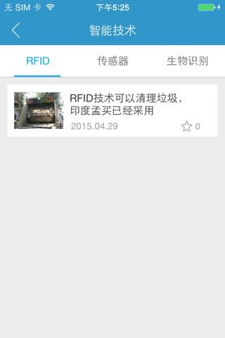 中国机械物联 screenshot 4