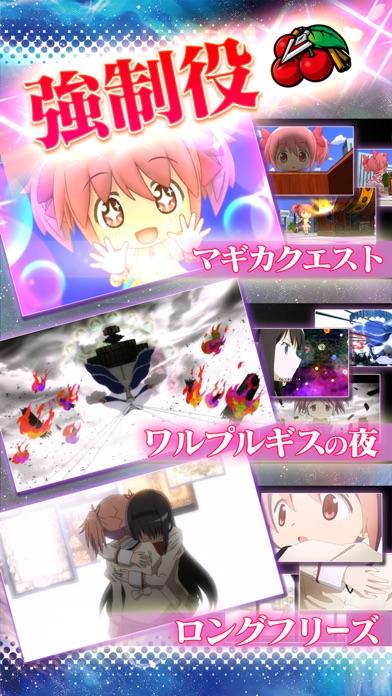 SLOT魔法少女まどかマギカ2のスクリーンショット3