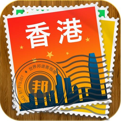 香港途客指南