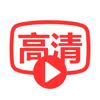 高清影视-电影音乐电视剧综艺动漫视频播放器