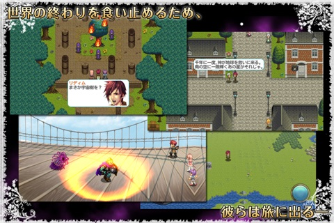 RPG デスティニーファンタジア screenshot 2