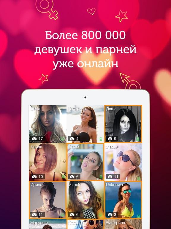 Loveplanet - Знакомства Рядом Screenshot