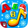 Азбука песенки для детей учим буквы обучающая игра