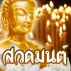 สวดมนต์ คาถามงคล : Thai Pray