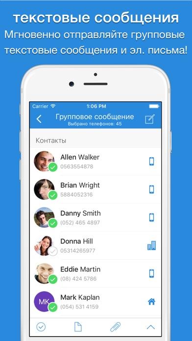 Simpler Groups Скриншоты4