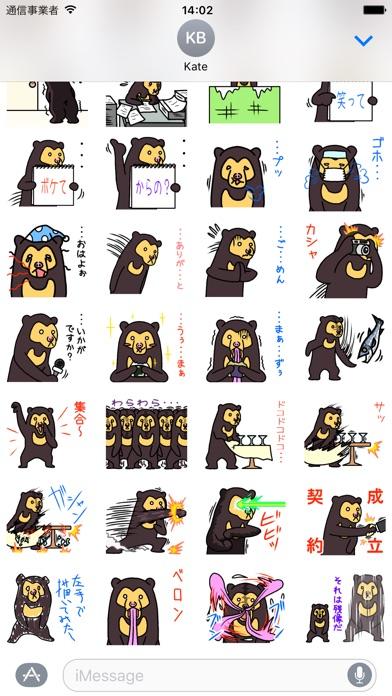 "Screenshot of Nationwide ""Kuma-chan"" adesivo dedicato!2"