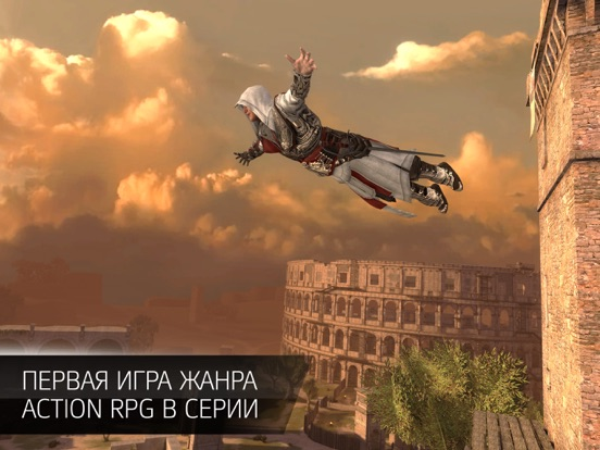 Assassin's Creed Идентификация для iPad