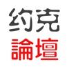 约克论坛-YorkBBS.ca加拿大多伦多华人中文门户网站