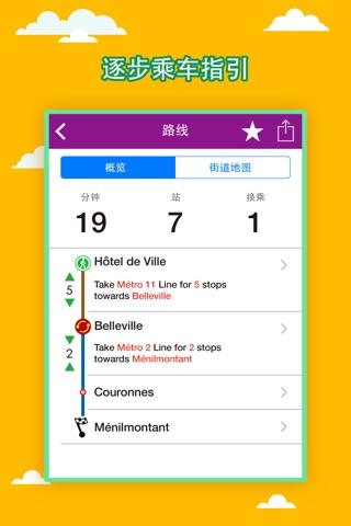 Paris City Maps - Discover PAR with Metro & Bus screenshot 4
