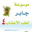 الأعشاب الجزء الرابع icon