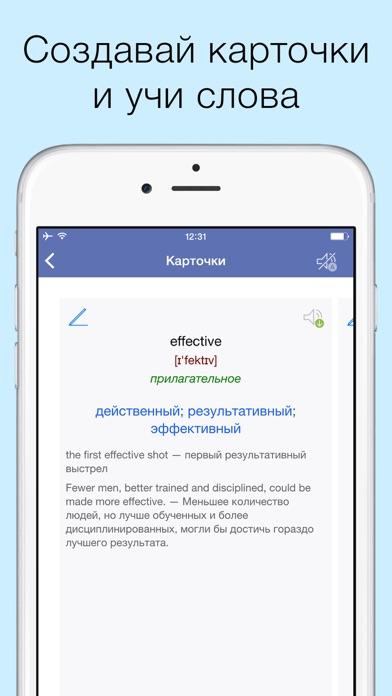 Словарь Lingvo без интернета Скриншоты6