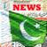 Pakistan News, Online Paper