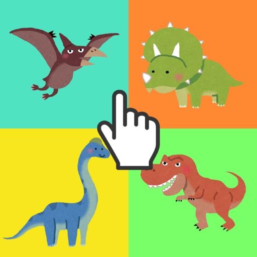 恐竜パズル - 指先で知育パズル【子供が喜ぶ知育アプリ】