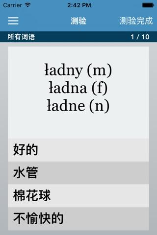 Polish | Chinese - AccelaStudy® screenshot 3