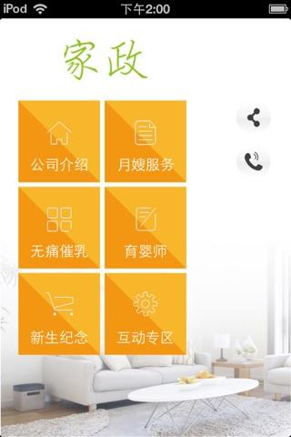 家政 screenshot 1