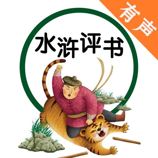 水浒传评书大全 - 电子四大名著全民听书古典文学国学评书