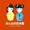 Minna no Nihongo - Learn Japanese - Common phrase