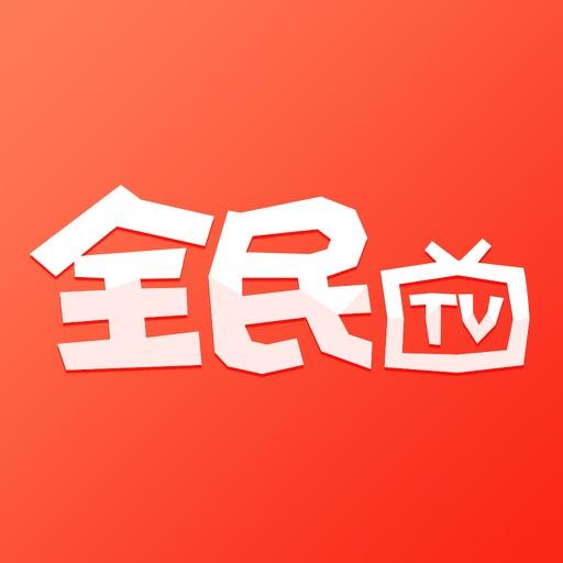 全民tviphone版_全民tvios下载官方最新版