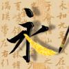 Caligrafía viva | 活字帖 | Live Calligraphy