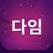 [HOT-인기] 소개팅 미팅 채팅 애인 소셜데이팅앱
