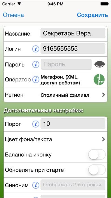 Баланс Инфо Screenshots
