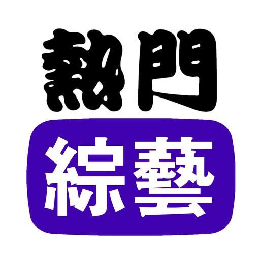 熱門綜藝電視劇 iOS App