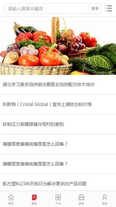 中国蔬菜行业门户网屏幕截图1