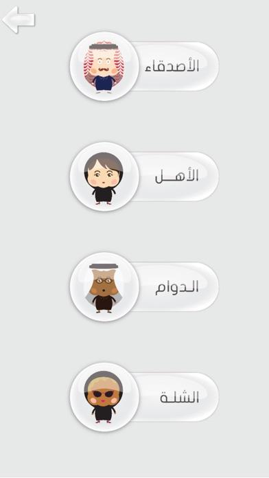 Jalsah جلسةلقطة شاشة2