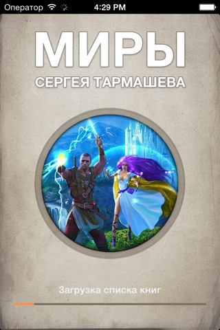 Миры Тармашева screenshot 1