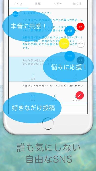 つながらないSNS - ilka(いるか)- 本当の自分との出会いを!完全匿名メッセージアプリのスクリーンショット2