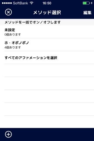 アファメーション(録音音声、音声合成) screenshot 2