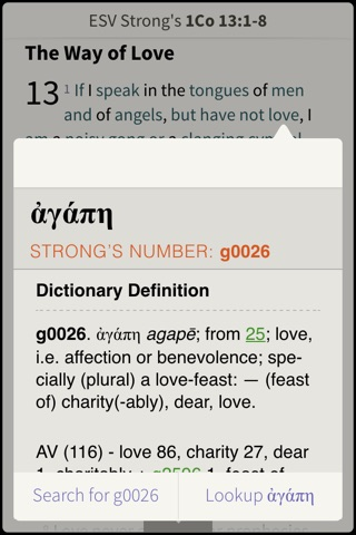 NKJV Bible by Olive Tree screenshot 4