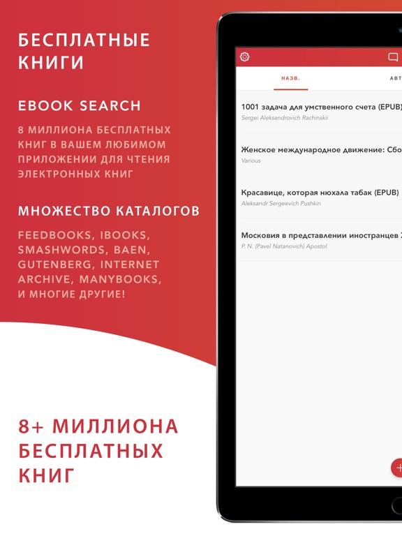 Скачать бесплатно книгу на айпад в ibooks