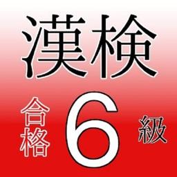 Telecharger 漢検6級 試験対策ドリル 無料問題集 漢字検定の合格アプリ Pour Iphone Ipad Sur L App Store Education