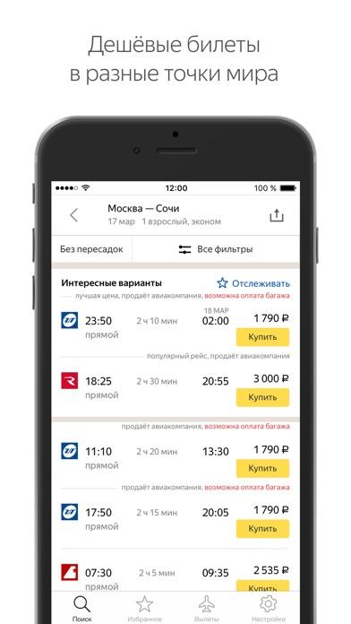 яндекс авиабилеты скачать приложение - фото 8