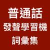 普通話發聲學習機 (詞彙集) -- I Speak Putonghua