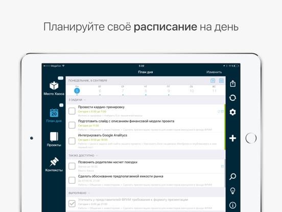 Хаос-контроль Premium Скриншоты10