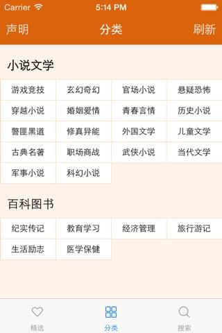 最热军事小说合集 screenshot 3