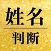 【新】姓名判断 - 名付け・運勢・性格鑑定 -