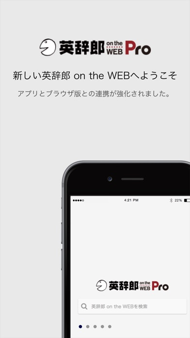 英辞郎 on the WEB(アルク) Screenshot
