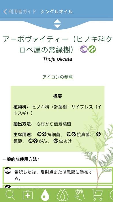 Modern Essentials Jap... screenshot1