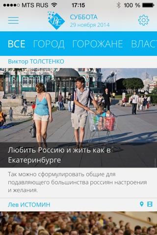 Скриншот из iВечерка - сетевое издание  Вечерний Екатеринбург
