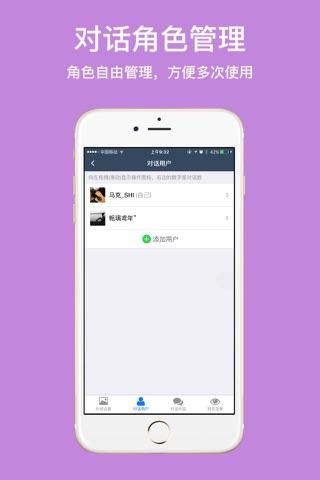 截图怪兽-微商聊天信息截图对话生成器 screenshot 4
