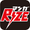 マンガRIZE - 人気マンガが無料で読み放題の漫画アプリ!
