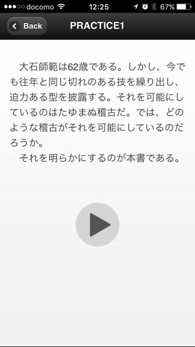 生涯の極真空手[初級編] screenshot1