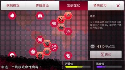 瘟疫公司(官方中文 首发)