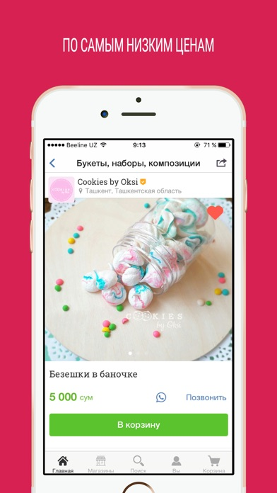 download Gifty.uz - подарки и сувениры apps 1