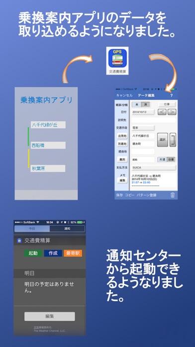交通費精算 screenshot1