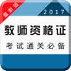 2017教师资格证考试专业版-全国教师资格证考试随身学